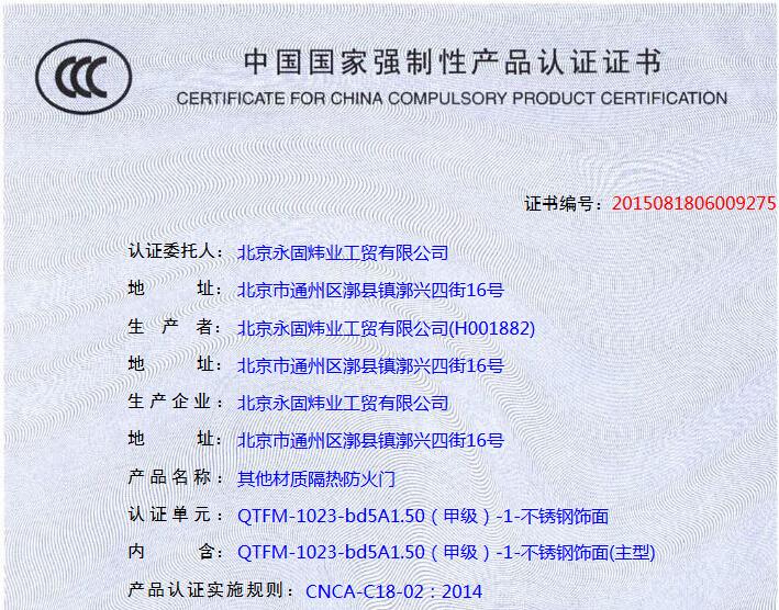 玻璃防火門3C證書圖片